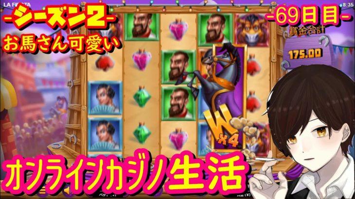 オンラインカジノ生活 69日目 【シーズン2】