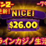 オンラインカジノ生活 79日目 【シーズン2】