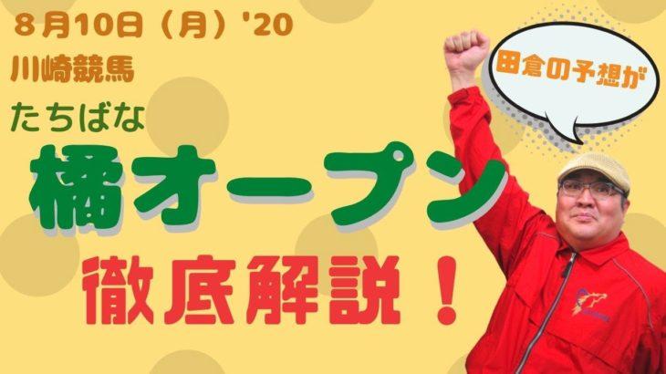 【田倉の予想】8月10日川崎競馬・橘オープン 徹底解説!