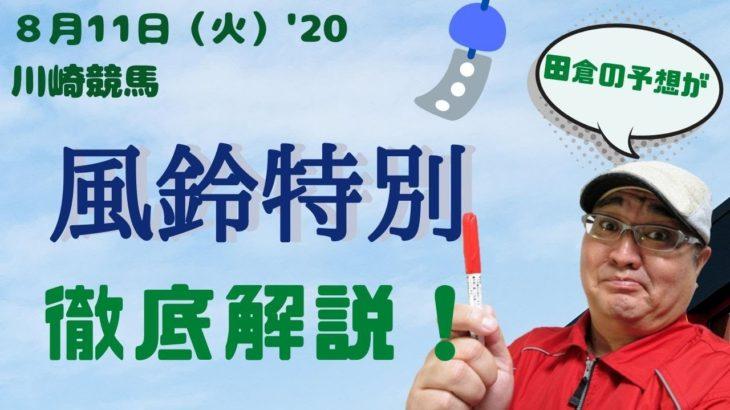 【田倉の予想】8月11日川崎競馬・風鈴特別 徹底解説!