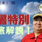 【田倉の予想】8月12日浦和競馬・残暑特別 徹底解説!