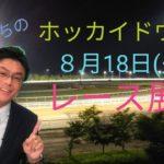 ホッカイドウ競馬・8月18日(火)レース展望