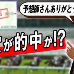 【競馬】8/9新潟競馬場レパートステークス(重賞レース)で大穴ゲット!?【ケンシンコウ/22.3倍/7番人気】