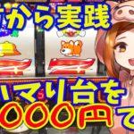 【ジャグラー】900ハマりのファンキージャグラーを1000円でペカらせてみた![あいるんのスロ飯No.55]【スロット・パチスロ】