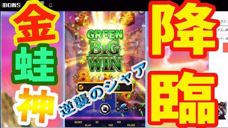 #93【オンラインカジノ|スロット】金蛙神降臨|逆種のシャア