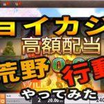 #97【オンラインカジノ|スロット】ジョイカジノを荒野行動