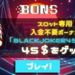 【オンラインカジノ】【BONS】100ドルコツコツ1っか月チャレンジΣ(・ω・ノ)ノ!2ラウンド目