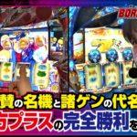 BORDERLINE2 第9話 (1/2)【HEY!鏡】《諸積ゲンズブール》《リノ》[ジャンバリ.TV][パチスロ][スロット]
