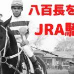 JRAの騎手が八百長に関与した中央競馬史上最大の不正・山岡事件
