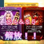【オンラインカジノ】【カジ旅】LIL DEVIL$4&$5