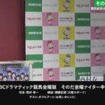 楽天競馬Live! そのだ・ひめじ競馬 ライブ中継