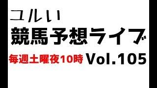 【Live】ユルい競馬予想ライブ(Vol.105)