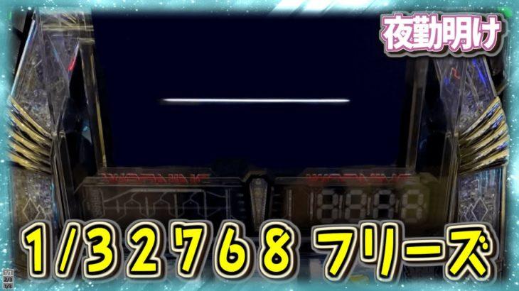 『パチスロ PSYCHO-PASS サイコパス』1/32768のロングフリーズから…!【夜勤明け #470】