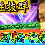 【コードギアスR2】1回転で奇跡を起こしちゃいました!!【大爆発物語】