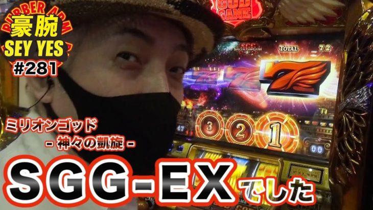【SGG-EXでした】豪腕SEYYES#281【ミリオンゴッド-神々の凱旋-】【パチスロモンキーターンⅣ】