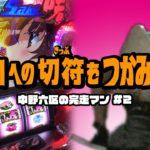 パチスロ咲-Saki-で完走目指す【中野六区の完走マン#02】