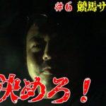 【第6話】ラストは高知ファイナル!最後の戦いへ!【競馬サバイバル/THE XXX】