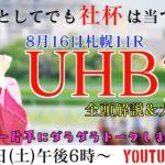 【競馬】明日のUHB賞を大予想!