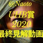 【UHB賞2020】予想実況【Mの法則による競馬予想】