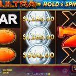 【オンラインカジノ】Ultra Hold and Spin ホットアンド再スピンボーナス