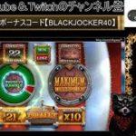 【オンラインカジノ】【ジョイカジノ】超苦手機種、、、VIKINGS