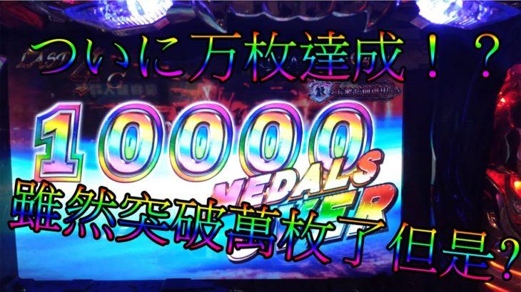 【パチスロ】【デビル メイ クライ クロス】ついに万枚達成!? 惡魔獵人X 萬枚的軌跡 5號機slot實戰台灣遊戲中心パチスロ#20