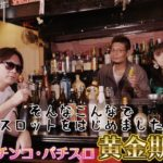 barCODE #008 【番外編】2人のパチンコ・パチスロ黄金期トーク!