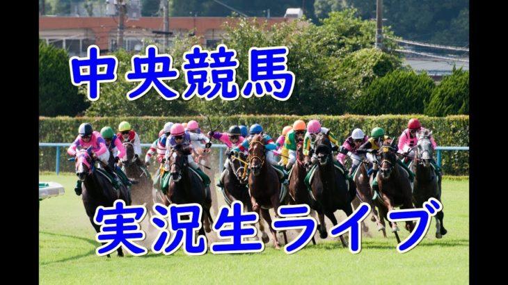 【中央競馬】競馬実況ライブ 土曜版