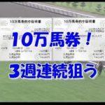【競馬】泰河の勝負馬券 3週連続の10万馬券を狙う!編 【実践】最終レース3連単勝負