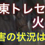 【競馬】JRA栗東トレセンの火災事故について 競走馬4頭が犠牲に【原因は?】