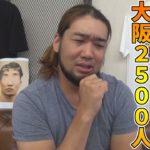 8月8日に2500人並んだ大阪の実践動画と6号機はダメだという話