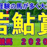 若鮎賞【盛岡競馬2020予想】芝未経験の馬が多く大混戦!