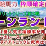 【競馬】 キーンランドC 枠順確定前考察  サマースプリントシリーズ第5戦【馬券生活者の考え方】