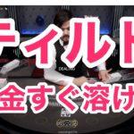 【オンラインカジノ】新しいゲームで遊ぶつもりがまたもやティルト わかまる