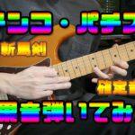 パチンコ・パチスロの効果音をギターで弾いてみた【牙狼】【北斗無双】【シンフォギア】