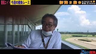 【競馬エイト今週の勝負レース】新潟2歳S(片桐&翔太郎)