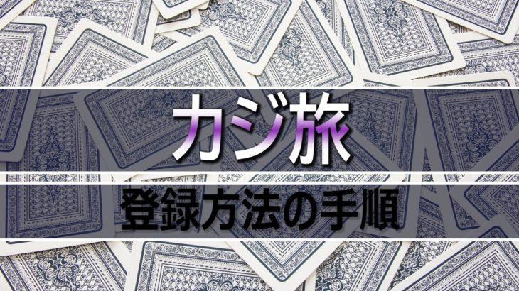 【オンラインカジノ】カジ旅登録方法の手順