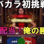 #101【オンラインカジノ ルーレット】バカラに初挑戦!ライトニングで高額配当!! プレイして欲しいカジノゲームアンケートランキングNo.1