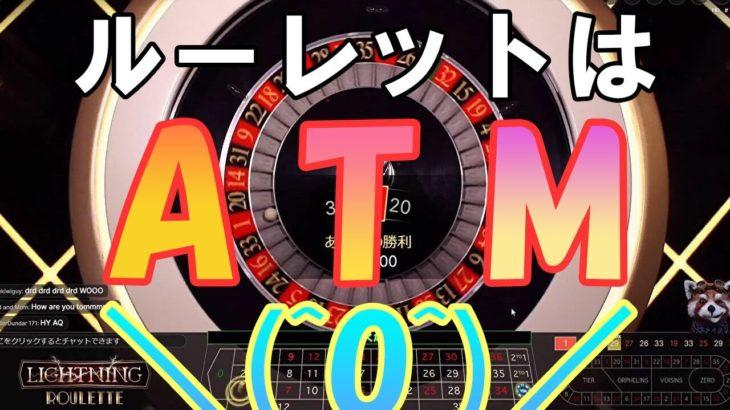 #109【オンラインカジノ ルーレット】ルーレットはATM 稼ぐならやっぱりルーレット