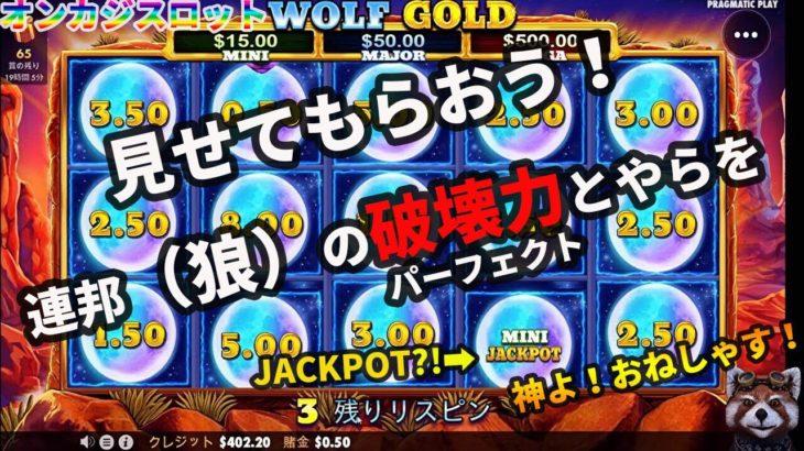 #110【オンラインカジノ|スロット】クズの引きの強さでジャックポット獲得なるか?!|競馬結果待ちスロットのダブルギャンブル