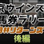 【競馬】1日で都内ウインズ全制覇「東京ウインズラリー6」後編