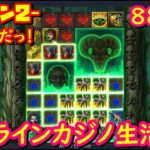 オンラインカジノ生活 シーズン2-88日目- 【BONSカジノ】