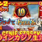 オンラインカジノ生活シーズン2 -92日目- 【BONSカジノ】