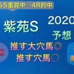 【競馬予想】 紫苑ステークス 2020 予想