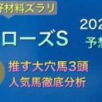 【競馬予想】 ローズステークス 2020 予想