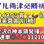 【2020金沢競馬イヌワシ賞、川崎競馬芙蓉賞で必勝祈願🔥】