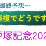 【戸塚記念2020】最終予想 三連複でどうでしょう?地方競馬・川崎競馬場で行われる戸塚記念買い目・本命発表です。