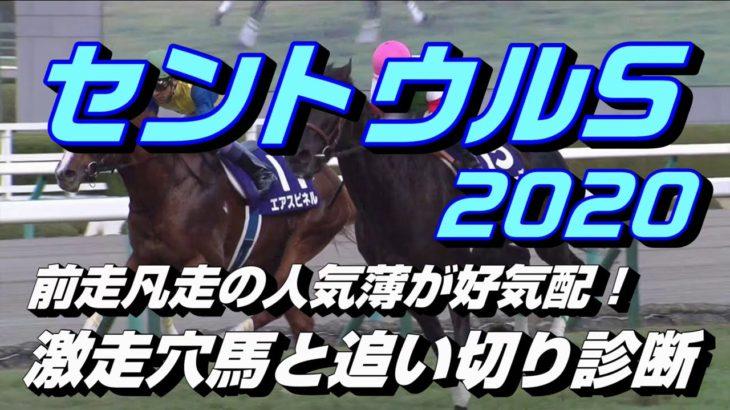 【競馬予想】セントウルステークス2020 激走穴馬と追い切り診断