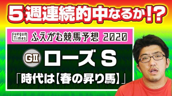 【競馬予想】 2020 ローズS