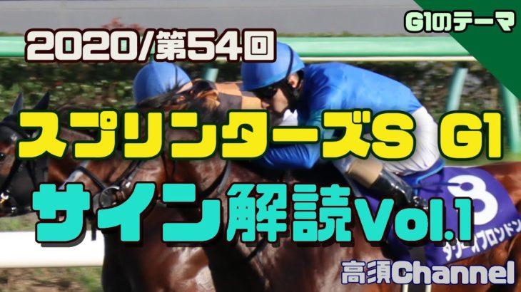 【競馬】2020 スプリンターズSのサイン解読 #222